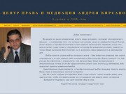 Центр права и медиации Андрея Кирсанова. Юридические услуги. Суд и арбитраж
