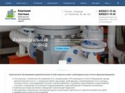 Комплексное техническое обслуживание зданий (Россия, Воронежская область, Воронеж)