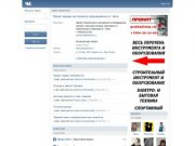Прокат аренда инструмента оборудования в г. Инта | ВКонтакте