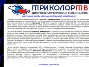 Триколор в Электрогорске - установка  подключение настройка ремонт триколор Электрогорск