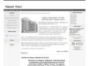 Независимый сайт жителей дома «Идеал Хаус»