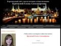 Сайт учителя истории и обществознания Крючковой Елены Александровны (Россия, Московская область, Москва)