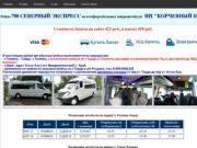 Продажа билетов,тюмень тавда,Урай Устье-Аха,ИП Корчевный,780 северный экспресс,расписание автобусов