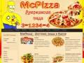 МакПицца — доставка пиццы в Курске