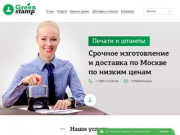 Компания Green Stamp, Изготовление печатей и штампов (Россия, Московская область, Москва)