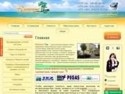 Туристические услуги Турфирма Вилеонс Тур г. Пинск