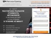 Срочный выкуп авто в любом состоянии. Уфа и РБ. (Россия, Башкортостан, Уфа)