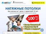 Натяжные потолки Нижнекамск