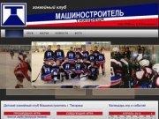 Детский хоккейный клуб Машиностроитель г. Тихорецк   ХК МАШИНОСТРОИТЕЛЬ г. Тихорецк