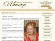 Сайт, где много полезной информации для тех, кому нужны красота, здоровье и услуги косметолога. (Россия, Новосибирская область, Новосибирск)