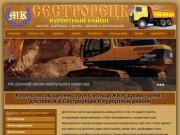 Купить песок, щебень, грунт, дрова в Сестрорецке - цена