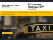Служба заказа такси (Россия, Ленинградская область, Санкт-Петербург)
