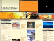 Газета «Ковдорчанин»