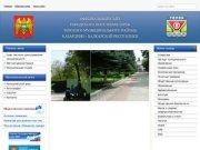 Официальный сайт городского поселения Терек Терского муниципального района Кабардино