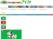 Татарстан VIP-Всё о Татарстане (Россия, Татарстан, Казань)