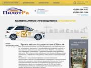 Купить автоаксессуары оптом в Хакасии