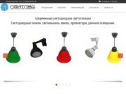 Магазин ЛАЙТЛЕД светодиодная продукция в Новосибирске по привлекательным ценам в Новосибирске (Россия, Новосибирская область, Новосибирск)