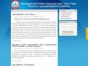 Молодежный общественный совет при Главе Рузского муниципального района