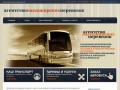 Агентство пассажирских перевозок - транспортные услуги в Абхазии (г. Новороссийск) - ИП Савин Е.З.