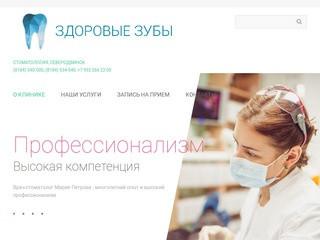 Добро пожаловать на сайт Стоматология Северодвинск | Стоматология Северодвинск