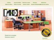 """Мебель: фото и цены в Волгограде. Магазин мебели """"Мебель и Дизайн""""-каталог мебели г.Волгограда."""