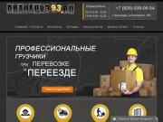 Грузоперевозки в Краснодаре дешево - город/межгород!