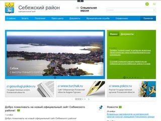 Sebezh.reg60.ru