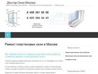 Ремонт пластиковых окон Москва « Доктор Окон »
