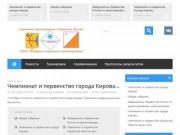 Спортивное ориентирование в Кировской области | Сайт ориентировщиков Кировской области