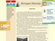 История города Мытищи
