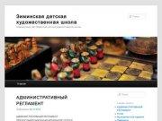 Зиминская детская художественная школа | Офицальный сайт Зиминской детской художественной школы
