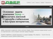 ЭДВЕР — интернет-компания - Стародубский интернет-провайдер