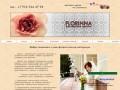 Купить цветы в Смоленске. Мастерская цветов FLORINNA.
