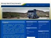 «Интер-АвтоСпецтехника» Тюмень