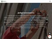 Сайт о компании, которая предлагает жителям города и области профессиональные услуги в области видеонаблюдения, охранно-пожарной сигнализации и СКУД. (Россия, Оренбургская область, Оренбург)