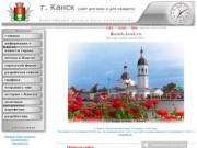 Информационный мини-портал для жителей г. Канска (Красноярский край)