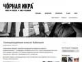 Чöрная икра® — интернет-магазин авангардной моды в Пензе (Россия, Пензенская область, Пенза)