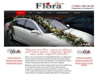 Цветочный салон  Flora – оформление банкетных залов живыми цветами