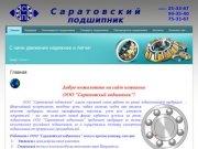 Российские и импортные подшипники подажа - ООО Саратовский подшипник