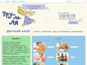 Детский клуб Тру-ля-ля в Коммунарке. Занятия для детей. Монтессори группы. Клуб раннего развития.