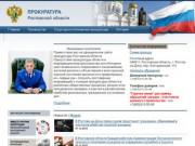 Прокуратура Ростовской области