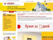 Кухни ВАРДЕК по доступной цене с немецким качеством в Ярославле. (Россия, Ярославская область, Ярославль)