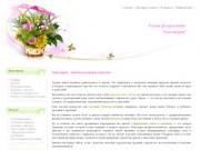 Салон цветов и флористики Алистерия. Доставка букетов во Владивостоке