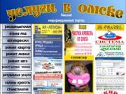Омский городской рекламный интернет-справочник услуг