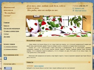 Fairy-story.ru - Интернет магазин  Ивановского текстиля