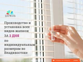 Изготовление и установка жалюзи во Владивостоке
