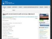 Орский политехнический колледж (филиал) ОГУ