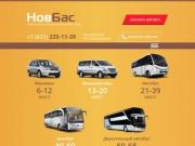Заказ и аренда автобуса в Нижнем Новгороде | новбас