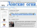 Сайт районной общественно-политической газеты Донские огни (Россия, Ростовская область, Константиновск)