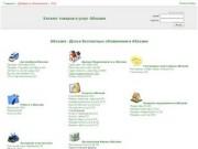 Каталог товаров и услуг Абхазии